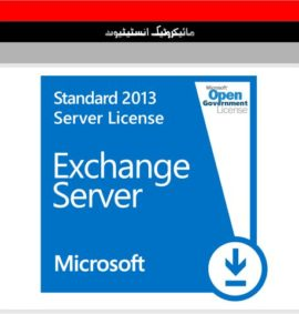 EXCHANGE SERVER 2013 DIPLOMA SHORT COURSE BY MICROTECH INSTITUTE SIALKOT MOB 0321-6161065