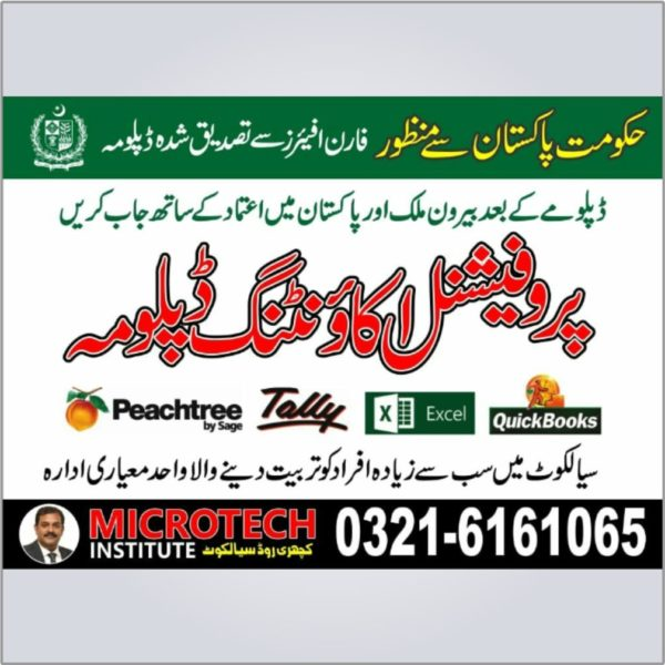 Microtech Institute Computer Short Courses diploma in sialkot (2)-min